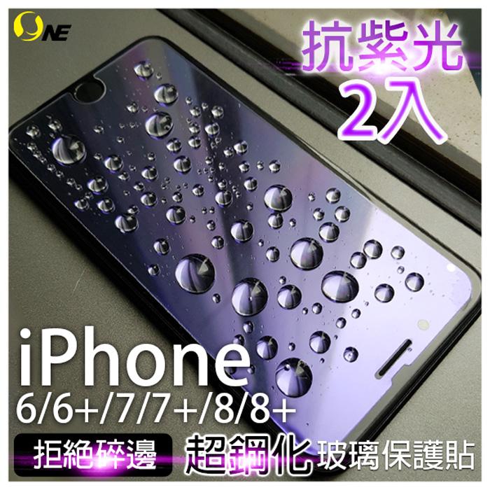 2入組 iPhone6/6+/7/7+/8/8+抗藍光/紫光 超鋼化四邊強化玻璃保護貼