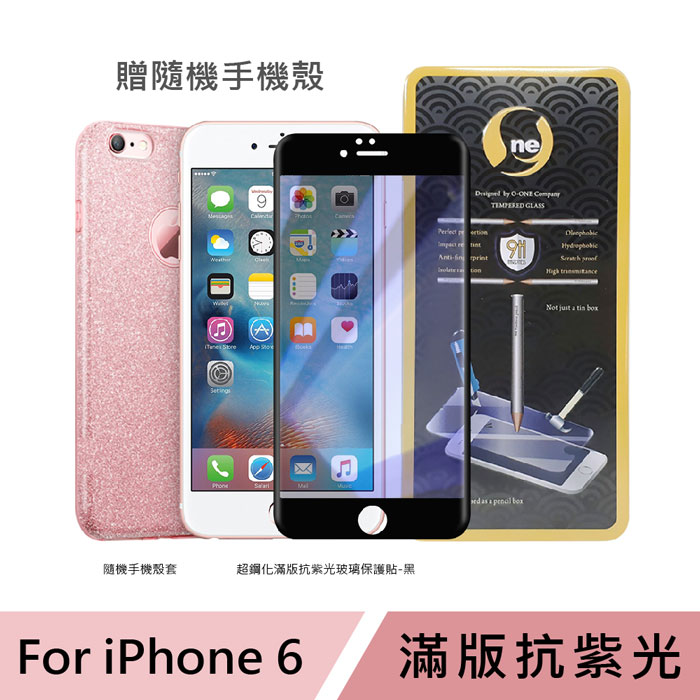 iPhone6/6S-4.7 4D冷雕滿版抗紫光超級鋼化膜 四邊強化不易碎邊