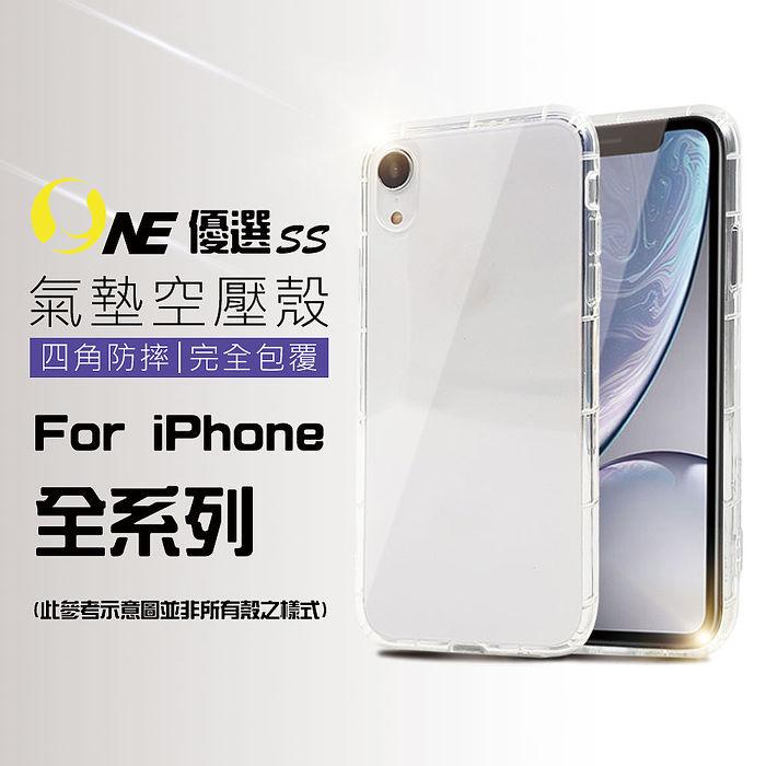金鐘罩-iPhone系列 空壓殼防摔殼/iPhone XI/iPhone XIr/iPhone XI Max