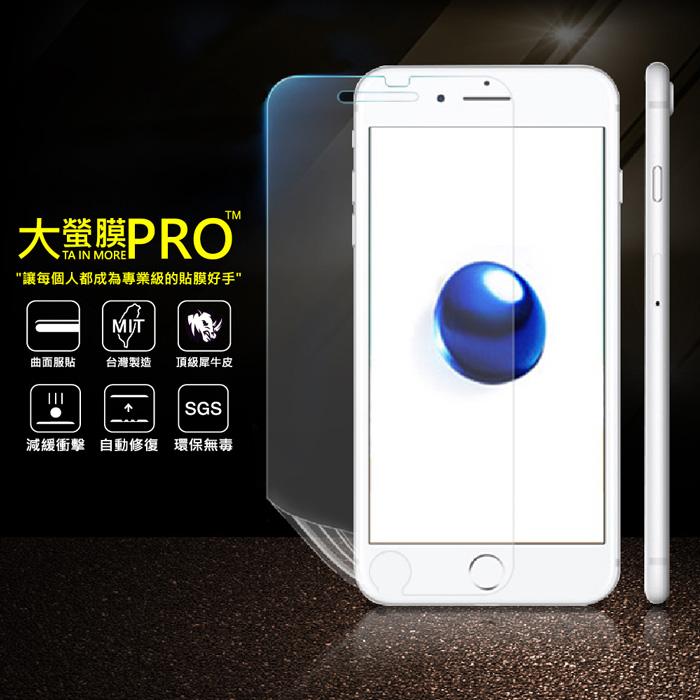 大螢膜PRO- iPhone6+/ 7+/8+(共用) 犀牛皮曲面修復抗衝擊保護膜