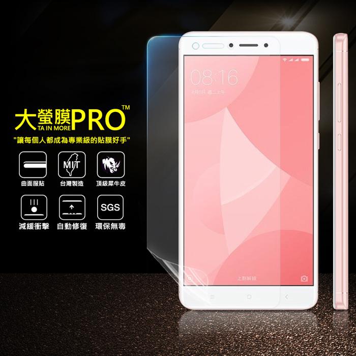 大螢膜PRO-小米品牌 紅米Note4X 犀牛皮曲面修復抗衝擊保護膜