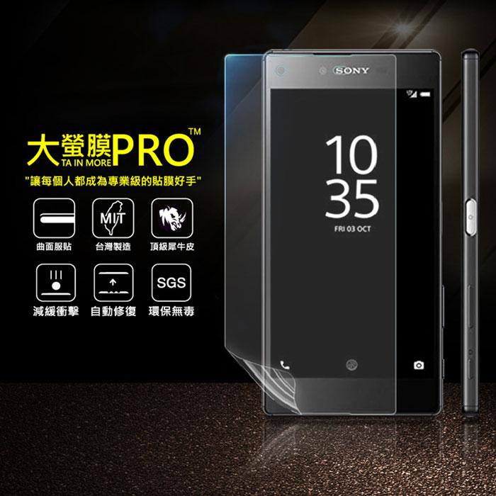 大螢膜PRO-SONY品牌Z5 Premium 犀牛皮曲面修復抗衝擊保護膜