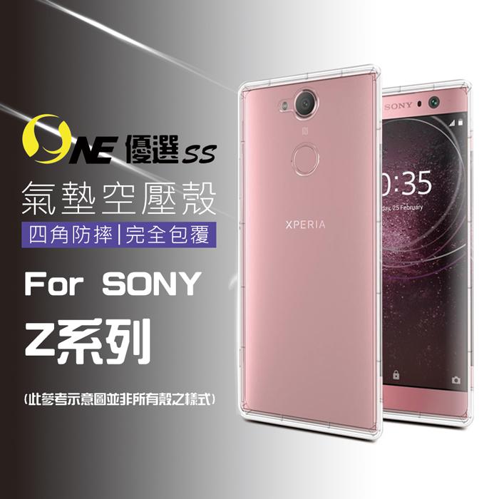 大罩盃-SONY品牌Z系列 空壓殼防摔殼