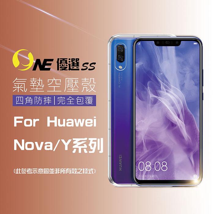 大罩盃-HUAWEI品牌 Y9 PRIME 2019 空壓殼防摔殼