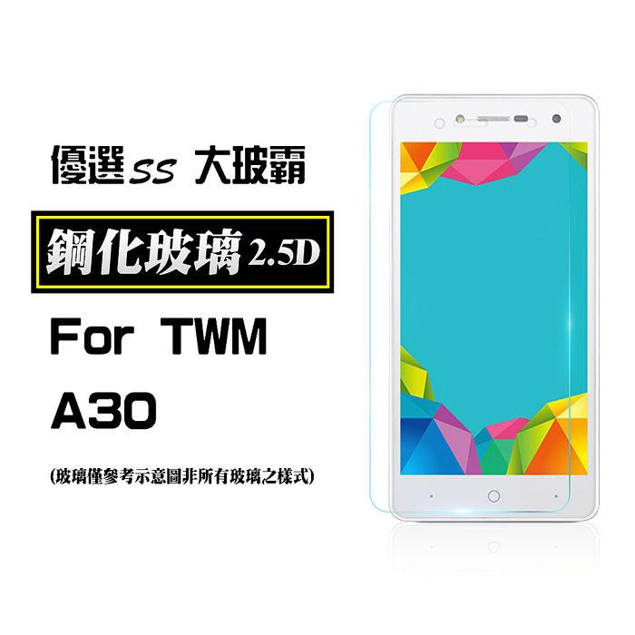 SS優選大玻霸-TWM品牌全系列 A30  9H鋼化玻璃保護貼