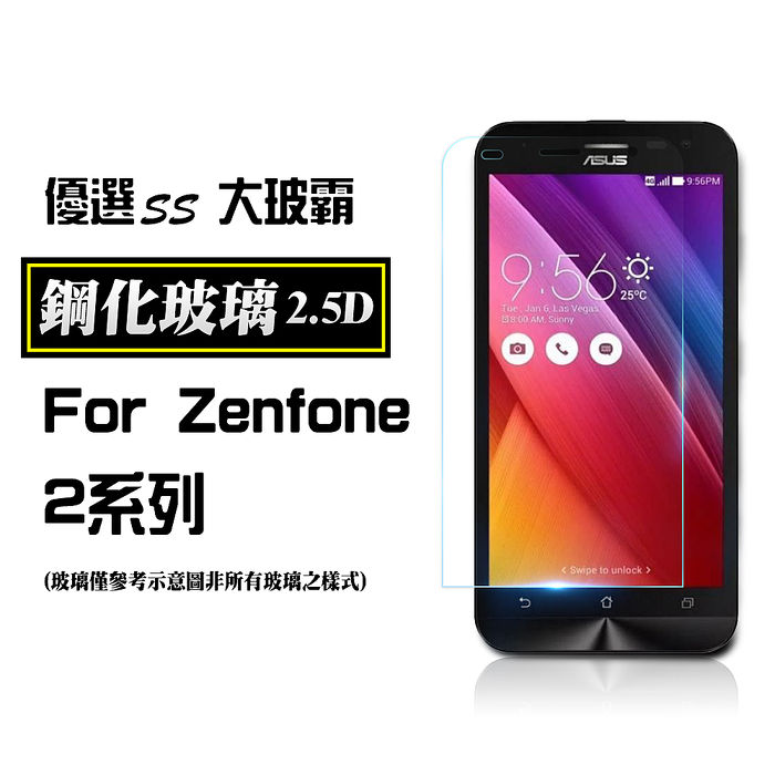 SS優選大玻霸-ASUS品牌Zenfone2系列 9H鋼化玻璃保護貼