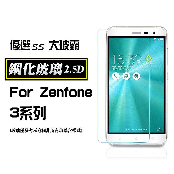 SS優選大玻霸-ASUS品牌Zenfone3系列 9H鋼化玻璃保護貼