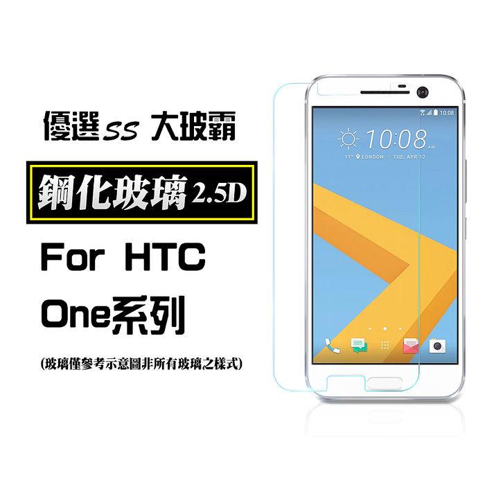 SS優選大玻霸-HTC品牌ONE系列 9H鋼化玻璃保護貼