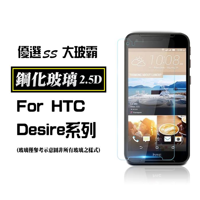 SS優選大玻霸 HTC品牌Desire系列 9H鋼化玻璃保護貼