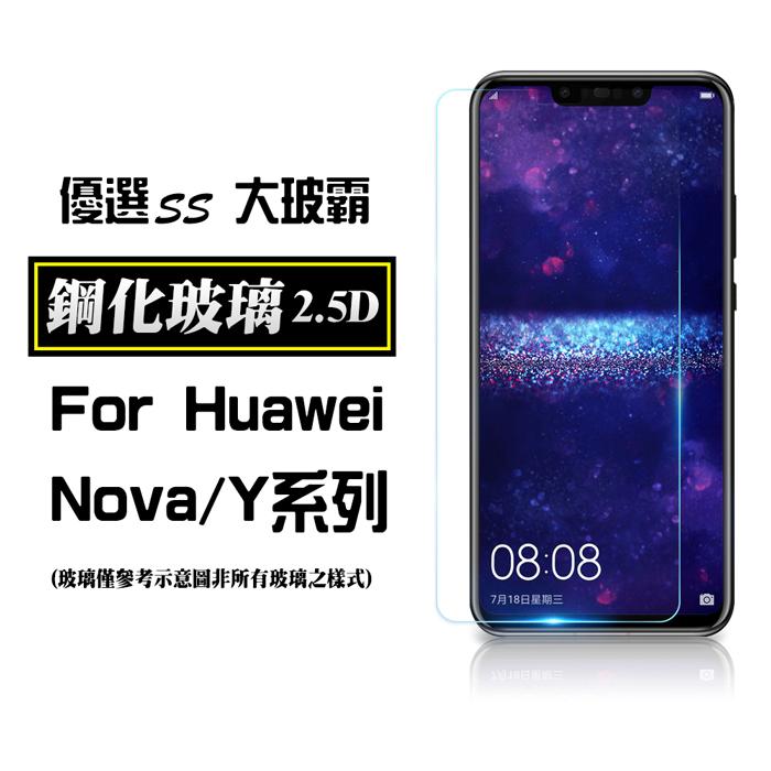 SS優選大玻霸-HUAWEI品牌 Y系列 Y9 PRIME 2019  9H鋼化玻璃保護貼
