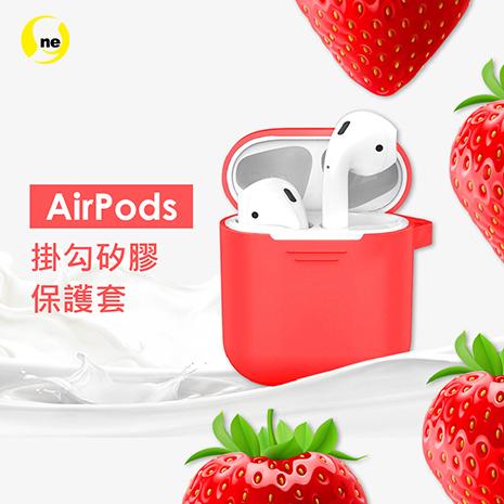 AirPods 無線藍芽耳機 矽膠果凍保護套-紅色  AirPods 1代/2代 通用款