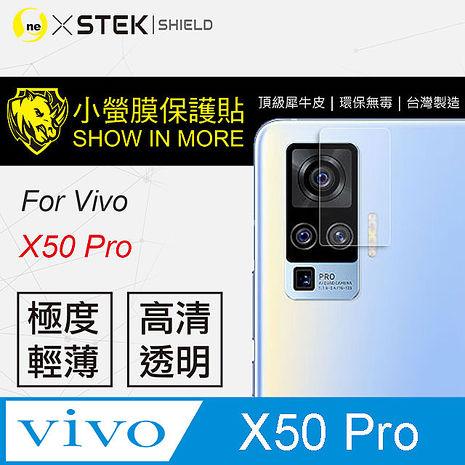 『小螢膜』VIVO X50 PRO 鏡頭貼 全膠保護貼 (一組兩入)