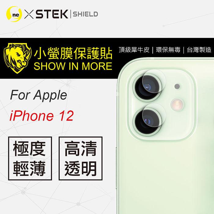 『小螢膜』Apple iPhone12 / iPhone12 mini  鏡頭貼 全膠保護貼 (一組兩入4片)
