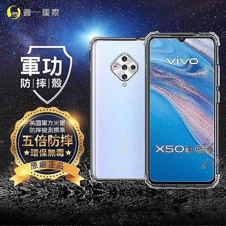 VIVO X50e -軍功防摔殼 透明