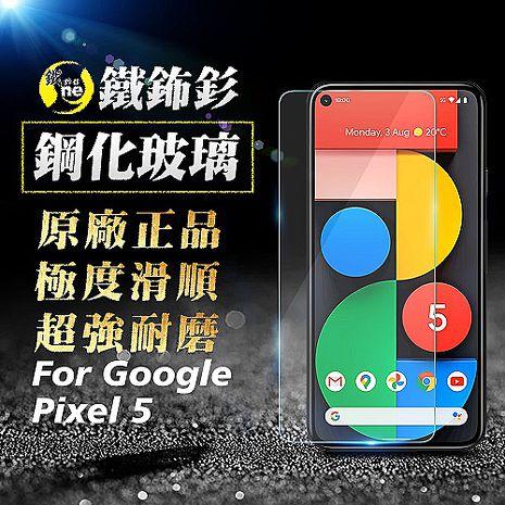 SS優選大玻霸-GOOGLE品牌 Pixel 系列 9H鋼化玻璃保護貼