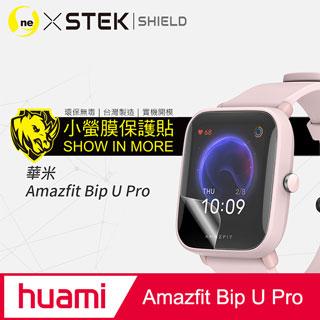 『小螢膜』華米Amazfit Bip U Pro (一組兩入) 滿版全膠螢幕保護貼超跑包膜頂級原料犀牛皮