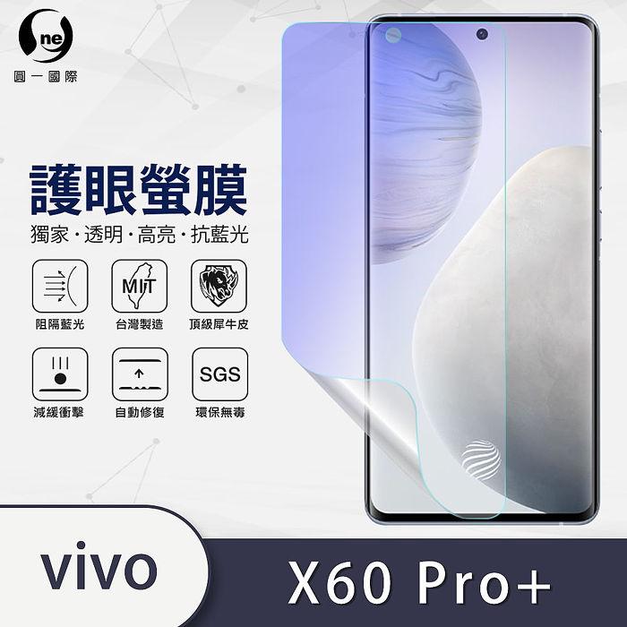 O-ONE護眼螢膜-vivo X60 Pro+ 抗藍光護眼螢膜 滿版全膠犀牛皮