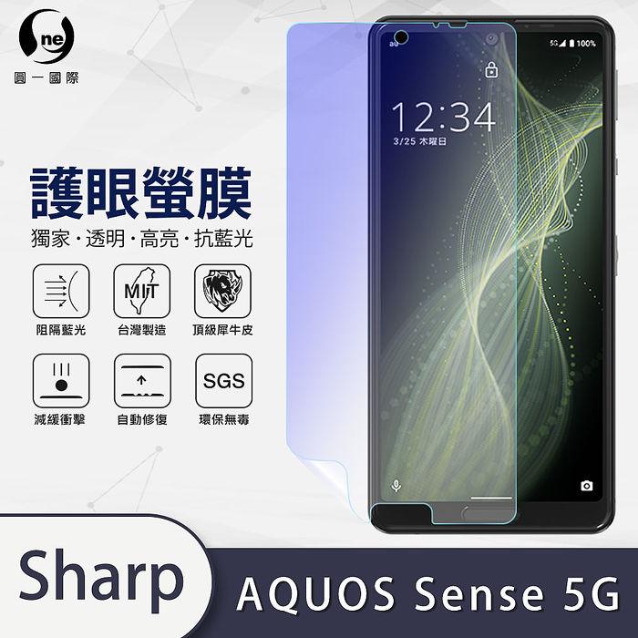 Sharp Sense 5G O-ONE護眼螢膜-  抗藍光護眼螢幕保護貼 滿版全膠犀牛皮