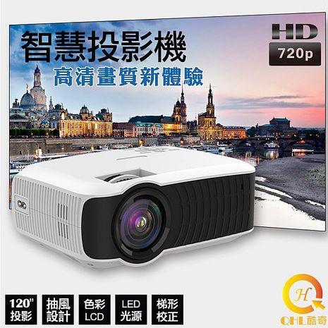 【e即棒】酷奇QHL 120吋720HD高清商用家用微型投影 T410(門號專案)