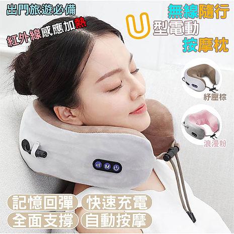 酷奇QHL 隨行溫熱U型按摩枕(特賣)