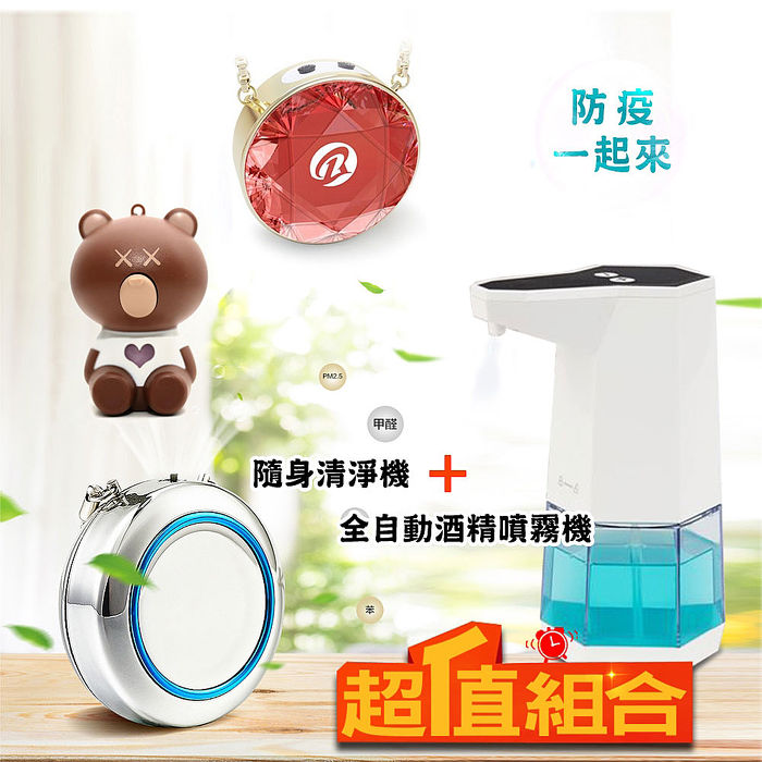 酷奇QHL 自動感應酒精用噴霧機 360ml +電子口罩 隨身負離子淨化器(app特賣)