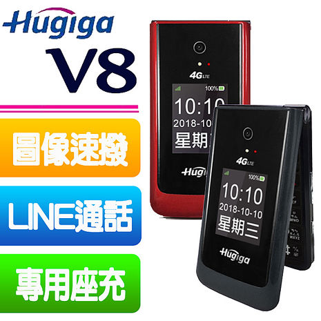 【全配】HUGIGA V8 4G 摺疊長輩機 WiFi 熱點分享 LINE 2.8吋觸控式螢幕