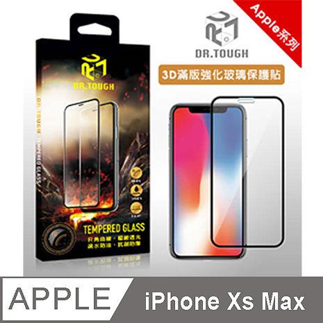 【DR.TOUGH 硬博士】 3D滿版強化玻璃保護貼 Apple iPhone XS Max