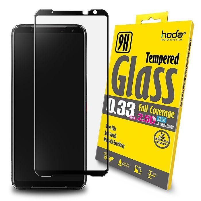 【hoda】ASUS ROG Phone 3 ZS661KS 2.5D隱形滿版 0.33mm 9H高透光玻璃保護貼