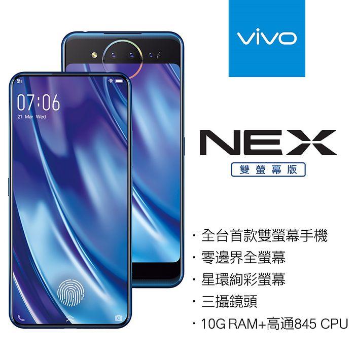 ViVO NEX 雙屏幕 10G/128G 三攝八核雙卡智慧手機-內附保護貼&保護殼【冰原藍】