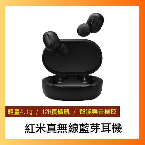 【MI】小米真無線藍芽耳機 Redmi AirDots 小米 紅米 藍芽耳機 藍牙耳機 小米耳機 無線耳機