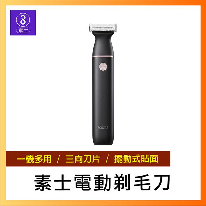 SOOCAS 素士電動剃毛刀 ET2