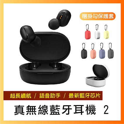 【新品上市】紅米藍牙耳機AirDots2升級版 贈保護套 小米 藍芽耳機 無線藍芽耳機 迷你雙耳 運動耳機 立體聲耳機