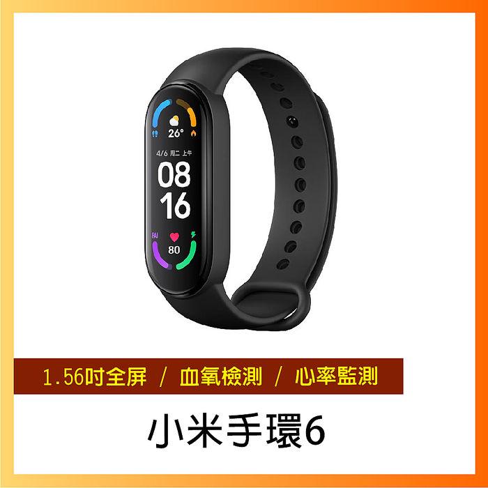 【預購 下單後三個工作天出貨 】小米手環6 小米手環 小米手錶 智慧手錶 運動手環 手環 血氧偵測 平行輸入