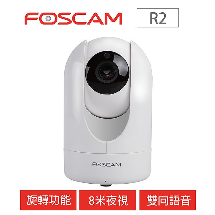 Foscam R2 FHD 夜視 旋轉式 無線/有線網路攝影機
