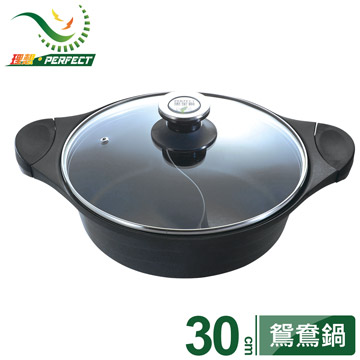 【PERFECT 理想】日式黑金剛鴛鴦鍋30cm(特賣)