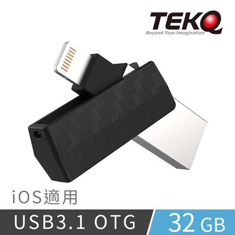 TEKQ iPhone 32GB 隨身碟 蘋果認證 台灣製造 使用蘋果原廠接頭 蘋果 PC 兩用-Swivel