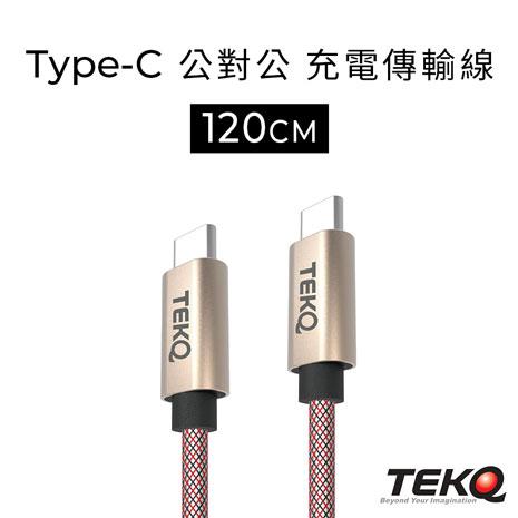 TEKQ 台灣製造 Type C 公對公 充電線 超耐用 釣魚線編織 Android 安卓 資料傳輸 支援快充-120cm