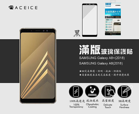 for ACEICE Samsung Galaxy A8 (2018) / A530F 5.6 吋  滿版玻璃保護貼-黑色