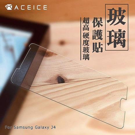 ACEICE  for  Samsung Galaxy J4 J400 ( 5.5吋 )    透明玻璃( 非滿版) 保護貼