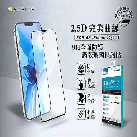 ACEICE  Apple   iPhone 12  /  iPhone 12 Pro  ( 6.1吋 )  滿版玻璃保護貼-黑色