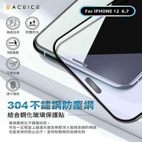 ACEICE  Apple iPhone 12 Pro Max ( 6.7 吋 )    防塵網-滿版玻璃保護貼-黑色