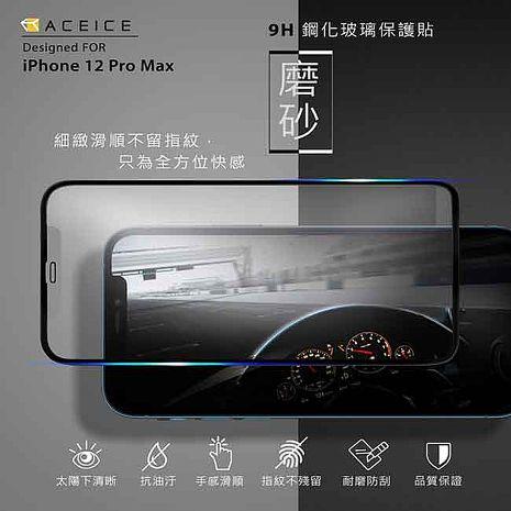 ACEICE   Apple iPhone 12 Pro Max ( 6.7 吋 )      ( 磨砂 )-滿版玻璃貼