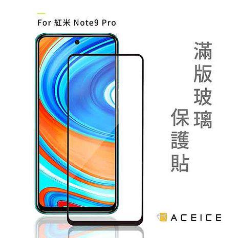 ACEICE    紅米 Note 9 Pro   ( 6.67 吋  )       滿版玻璃保護貼-黑色