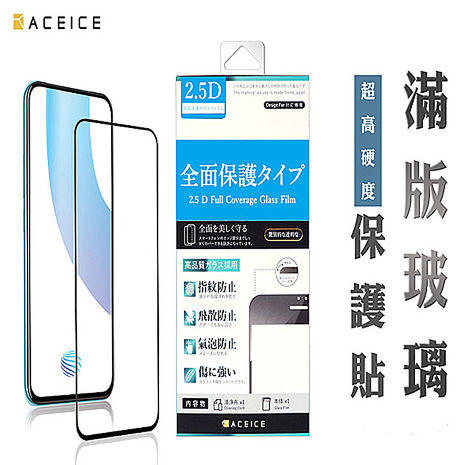 ACEICE   for  Google Pixel 5 5G  ( GTT9Q  )  6 吋     滿版玻璃保護貼-黑色