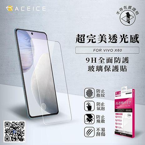 ACEICE  vivo X60 5G ( 6.56 吋 )   透明玻璃( 非滿版) 保護貼
