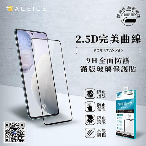 ACEICE    vivo X60 5G ( 6.56 吋 )    滿版玻璃保護貼-黑色