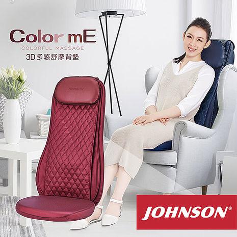JOHNSON Color mE系列 3D多感舒摩背墊|RT2161