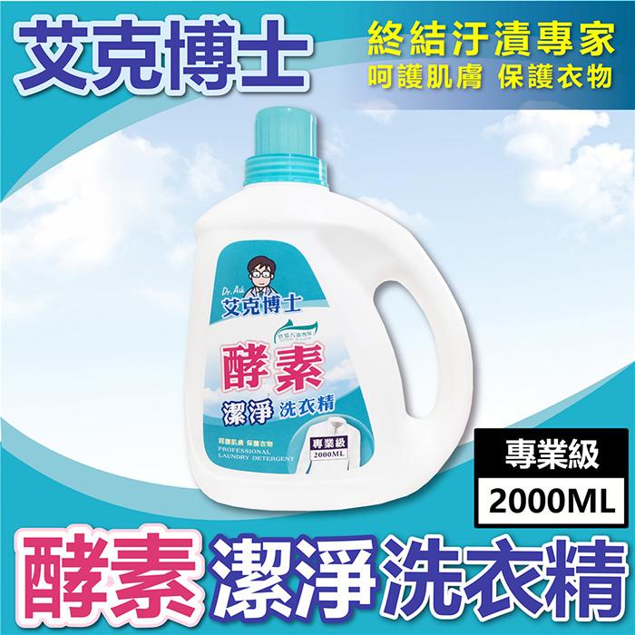 【艾克博士】酵素潔淨洗衣精(2000ml/瓶)