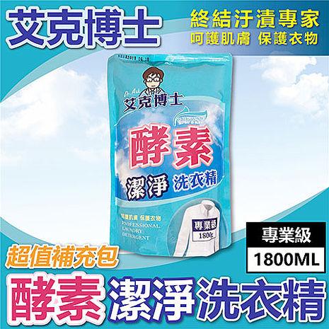 【艾克博士】酵素潔淨洗衣精補充包(1800ml/包)