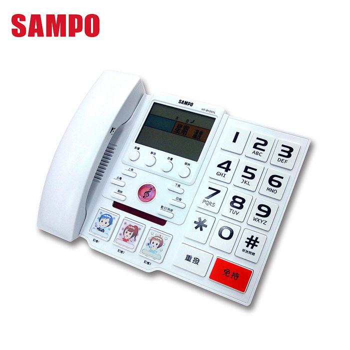 福利品【聲寶】大字鍵來電顯示有線電話HT-B1201L(APP)